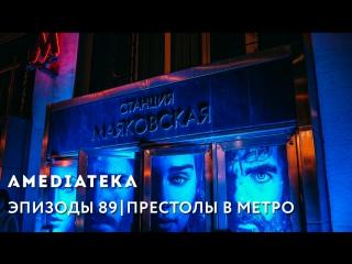 Эпизоды 89 | Премьера «Игры престолов» в метро