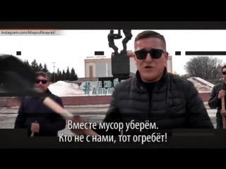 «В Нефтеграде тает лед, кто не с нами, тот огребет»: Айрат Хайруллин позвал жителей Альметьевска на субботник, сняв клип в духе