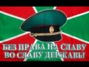 137 ПООН ФСБ РФ ПОСВЯЩАЕТСЯ