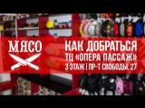МЯСО STREETWEAR SHOP lead video (ТЦ Опера Пассаж, Львов)