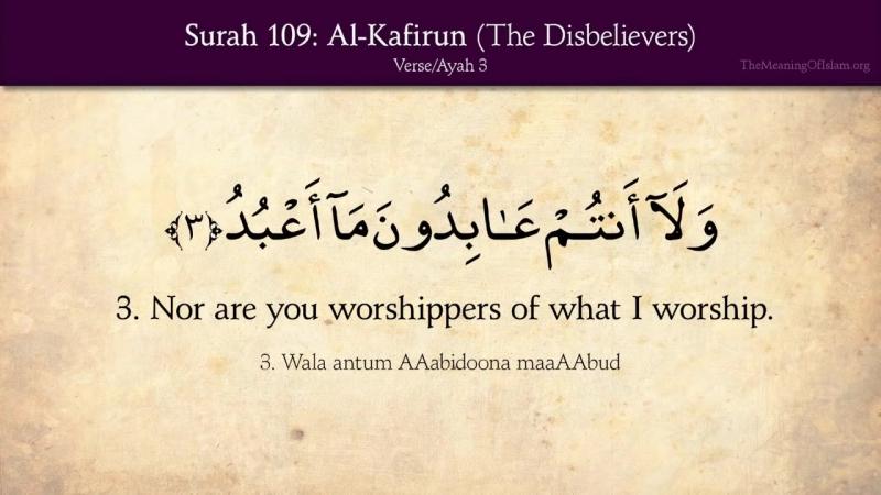 Quran - 109.Surah Al-Kafirun (The Disbelievers)