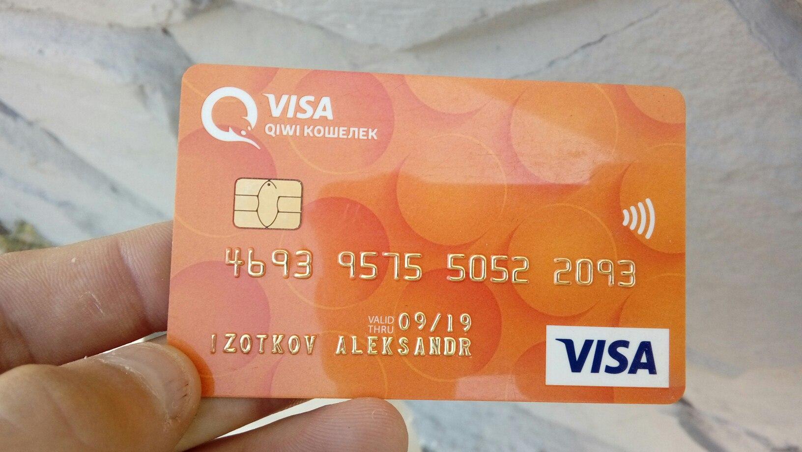 займ без банковской карты на киви фото