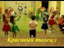 Детский танец. Танцы в детском саду 8 марта 2014 г.