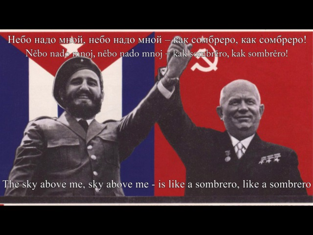 Это говорим мы - Thats us speaking (EngRus sub) [Soviet song about Cuba]