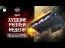 Приманка - ХРН №46 - от Mpexa World of Tanks