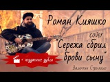 cover Валентин Стрыкало