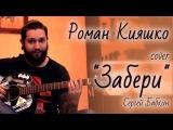 cover Сергей Бабкин
