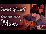 Semsot Glyukoff авторская песня