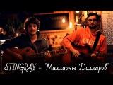 STINGRAY-