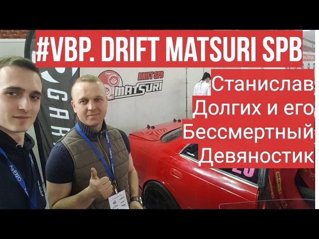 VBP Интервью со Станиславом Долгих Drift Matsuri SPB Бессмертный Девяностик