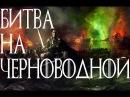 Битва на Черноводной Игра Престолов