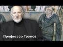 Живописный дар Евсея Моисеенко. Профессор Громов