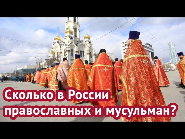 Сколько в России православных и мусульман?