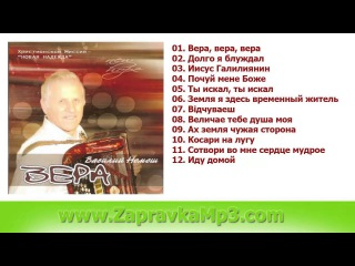 Василий Немеш Вера