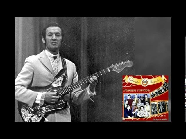 ВИА Поющие гитары CD2