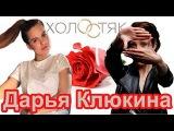 Дарья Клюкина - о Холостяке, популярности, жизни после шоу. Первое видео-интервью