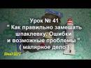 Урок № 41 Как правильно замешать шпаклевку Ошибки и возможные проблемы малярное дело