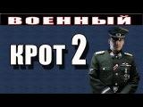 Крот 2.Военный фильм. продолжение.