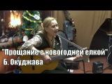 Прощание с новогодней елкой, Б. Окуджава, поет Зоя Иващенко