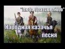 Любо, братцы, любо, казачья песня, народная пенся