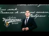 Промо - Ведущий Никита Удовиченко