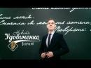 Промо Ведущий Никита Удовиченко