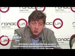 Ветеран трех майданов назвал православие виновником украинских бед