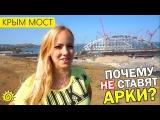 Керченский мост. СРАВНИТЕ май и сегодня, 20 августа. Крым. Мост.