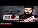 Иллюзия Документальный фильм Шамиль Басаев