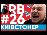 Big Russian Boss Show #26 | Kyivstoner
