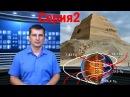 Принцип действия египетских пирамид часть 2