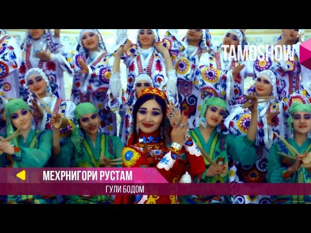 Мехрнигори Рустам - Гули бодом / Mehrnigori Rustam - Guli Bodom (2017)