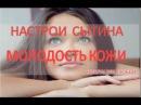 Молодость кожи/Настрой Сытина