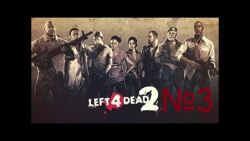 Left 4 Dead 2 №3 Вот это полезные боты! (Игра с другом. (BJlacTuK))