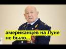 Алексей Леонов на интервью случайно выдал Гостайну