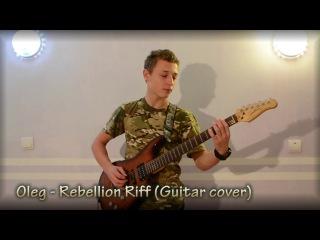 Oleg Rebellion riff Guitar Cover Круто риф на электрогитаре