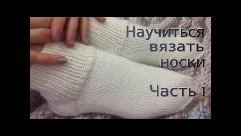 Носки спицами. Часть 1. Как вязать носки на пяти спицах? Набор петель на пять спиц,...