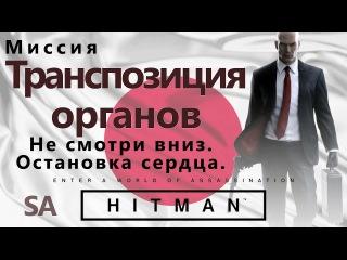 HITMAN Транспозиция органов - Не смотри вниз - Остановка сердца - SA