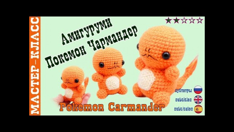 Игрушка амигуруми Покемон ЧАРМАНДЕР pokemon GO. Видео Мастер класс Charmander Урок 29