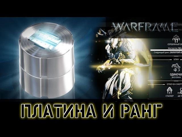 Warframe: Платина и Система Кача (Для начинающих)