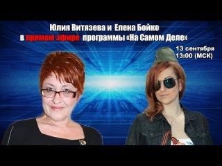 Юлия Витязева и Елена Бойко в прямом эфире «На самом деле» с Сергеем Веселовским