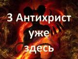 Обо всем интересном.Конец света.Приход 3 антихриста. Часть 2.