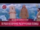 Библейская Сборная и Потап первая непорочно раскрученная певица Лига Смеха новый сезон