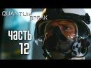 Прохождение Quantum Break — Часть 12 СЕРИАЛ