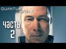 Прохождение Quantum Break — Часть 2 СПАСЕНИЕ УИЛЛА СЕРИАЛ