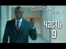 Прохождение Quantum Break — Часть 9 СЕРИАЛ