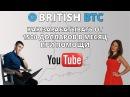 British Btc | Как зарабатывать от 1500 долларов в месяц при помощи YouTube | Интервью с Екат