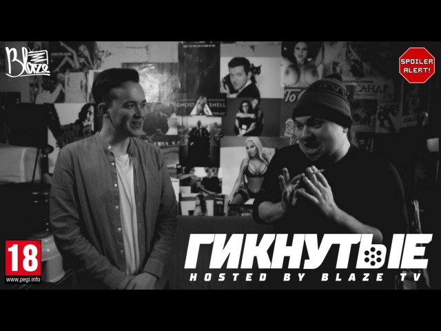 Гикнутые by BlazeTV with Konad (CLIQUE CEO): Спэшл | Спойлеры