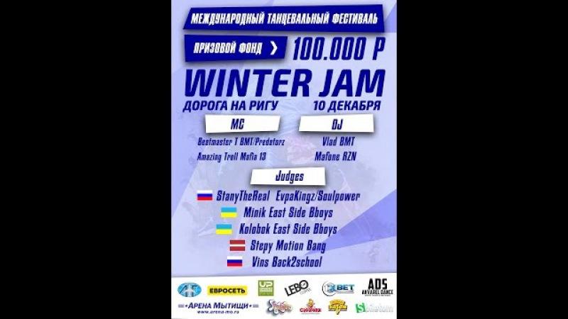 Winter Jam 3 Profi 1*1 Rafim первый круг