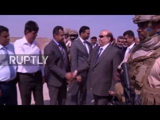 Йемен: Хади прибыл в осажденном порту города Аден.